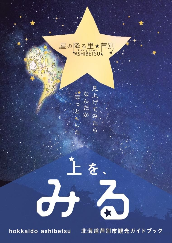 芦別市観光情報ガイドブック「上を見る」