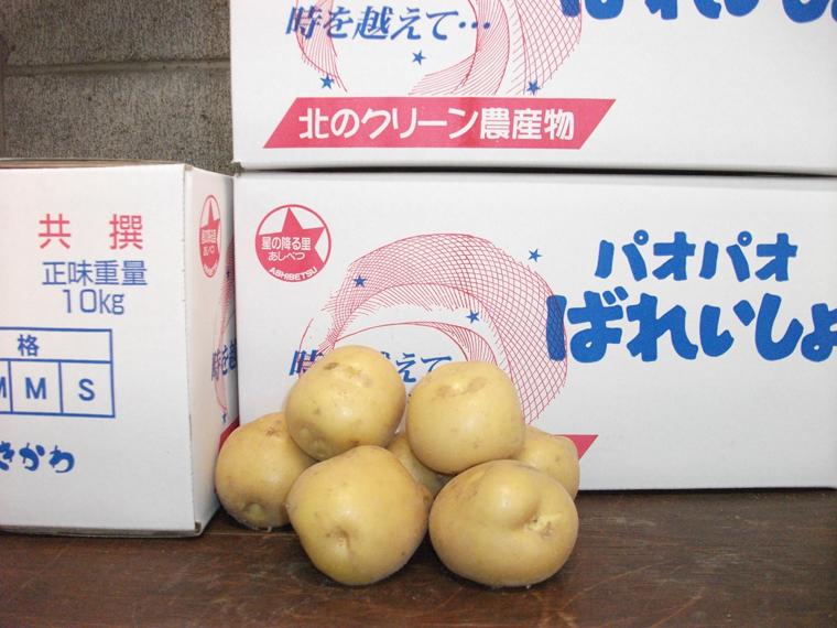 甘くておいしいジャガイモ