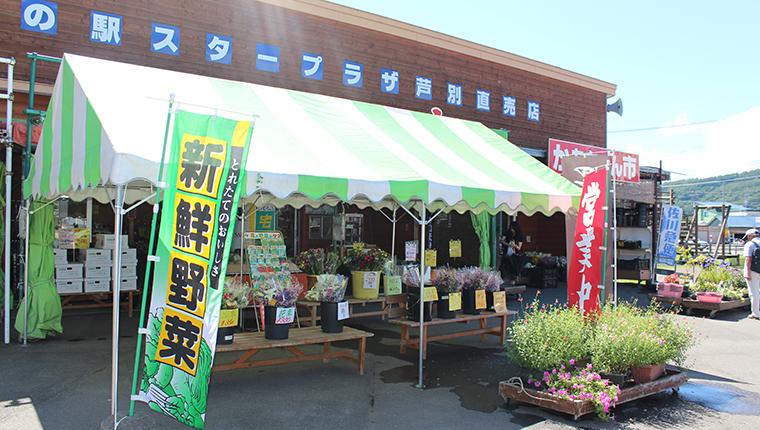 道の駅スタープラザ芦別 直売店