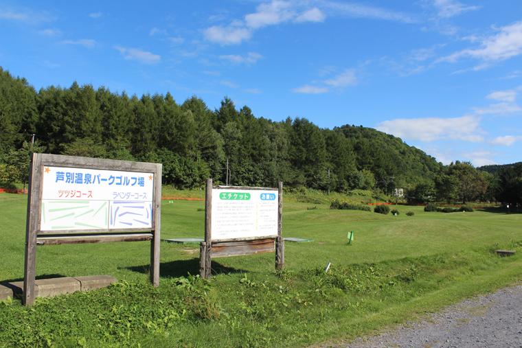芦別温泉パークゴルフ場