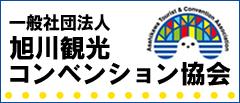 旭川観光コンベンション協会