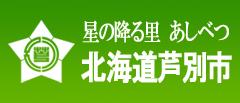 北海道芦別市公式ホームページ