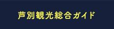 芦別市観光総合ガイド「星の降る里・あしべつ」バナー