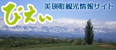 美瑛町観光情報サイト