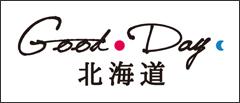 北海道観光振興機構「Good・Day 北海道」