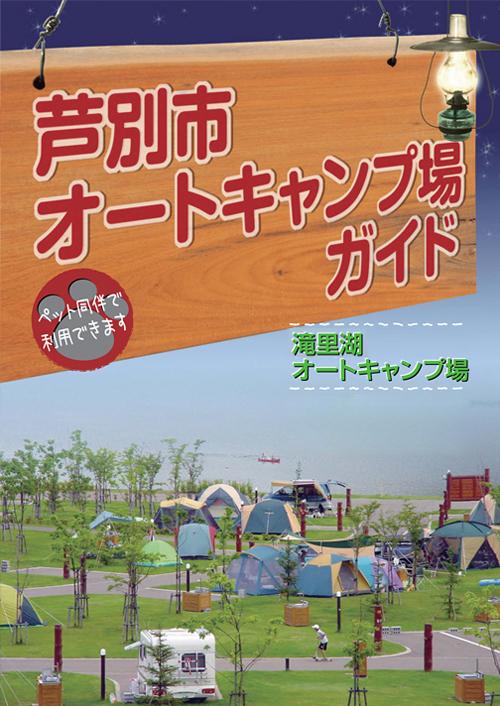芦別市オートキャンプ場ガイド