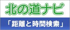 北海道の道路情報総合案内サイト「北の道ナビ」