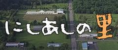 北海道芦別市西芦別町 にしあしの里