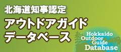 北海道知事認定北海道アウトドアガイドデータベース