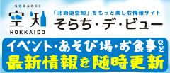 「北海道空知」をもっと楽しむ情報サイト『そらち・デ・ビュー』