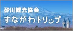 砂川観光協会