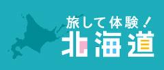 北海道観光振興機構「旅して体験!北海道」