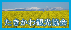 たきかわ観光協会